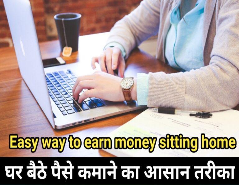 घर बैठे पैसे कमाने का आसान तरीका
