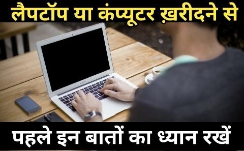 Laptop Buying Guide India in Hindi