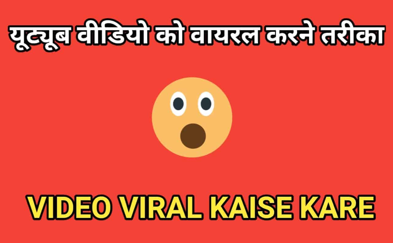 Youtube Video Viral Karne ka Tarika