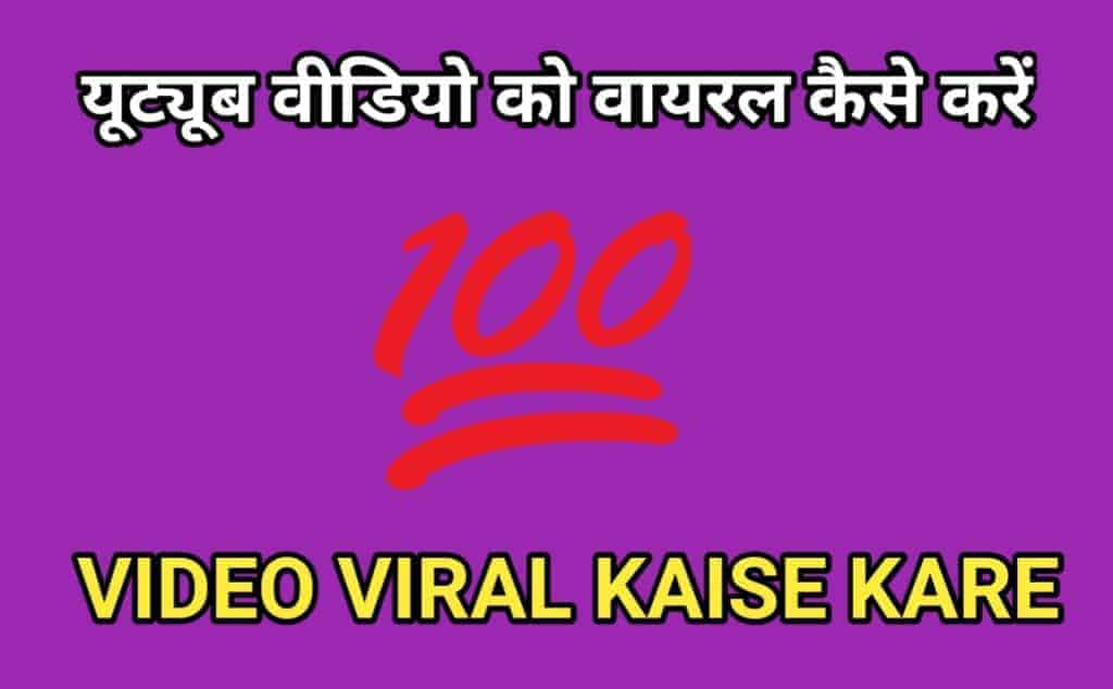 YouTube Video Viral Kaise Kare