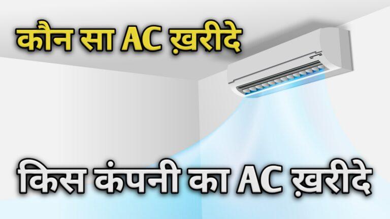 Air Conditioner Ki Puri Jankari Hindi Me.