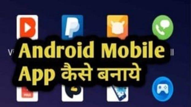 Android Mobile app Kaise Banaye or Piase kamaye