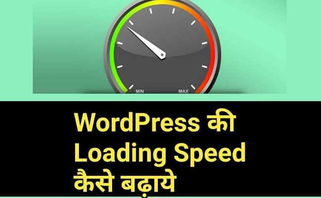 WordPress Blog ki Loading speed kaise badhaye
