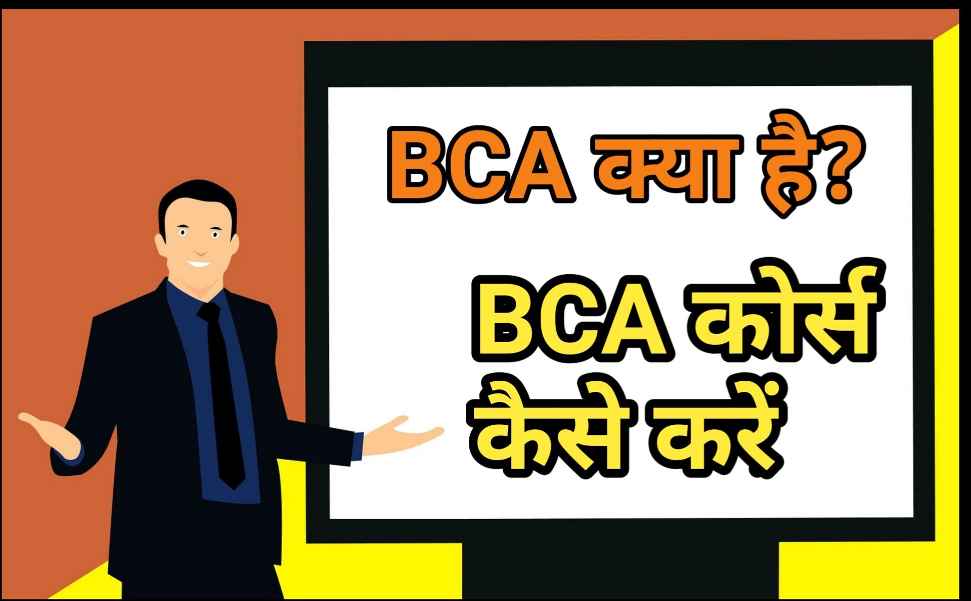 BCA क्या है और बी.सी.ए. कैसे करें (BCA COURSE KYA HAI)