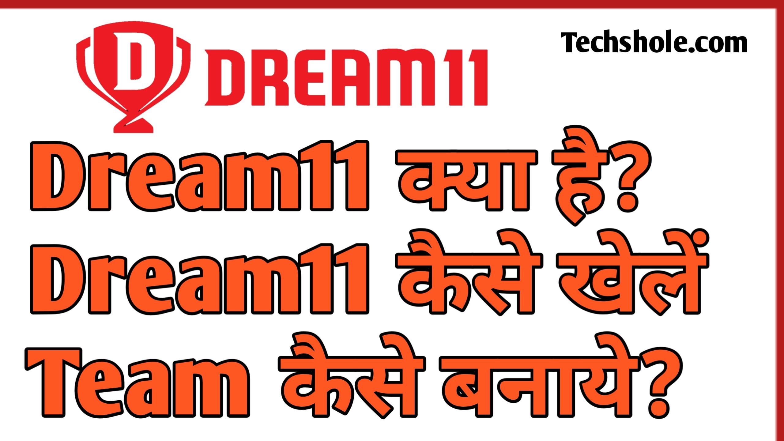 Dream11 kya hai? Dream11 Kaise khele team kaise banaye hindi me
