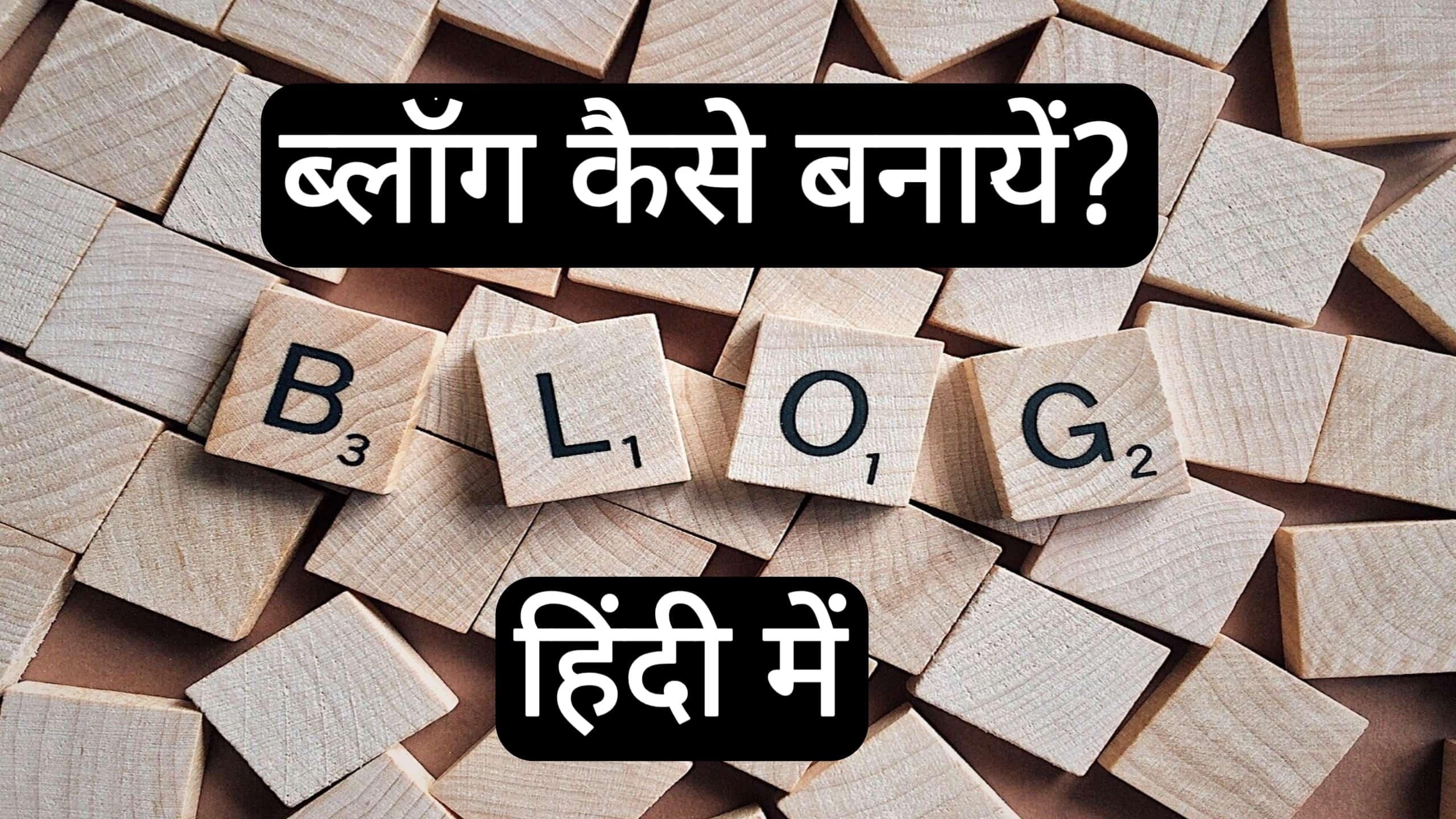 2020 ब्लॉग कैसे बनायें