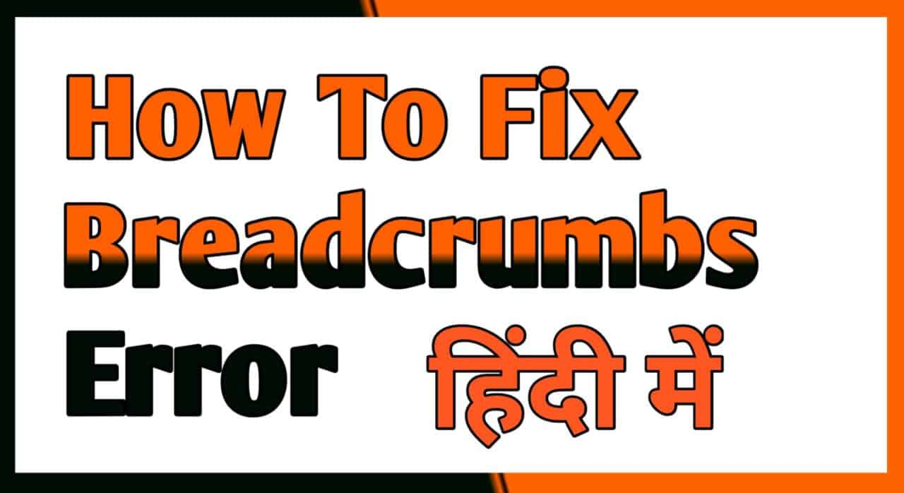 Breadcrumbs Error Fix Hindi Me | How To Fix Breadcrumbs Error In Hindi