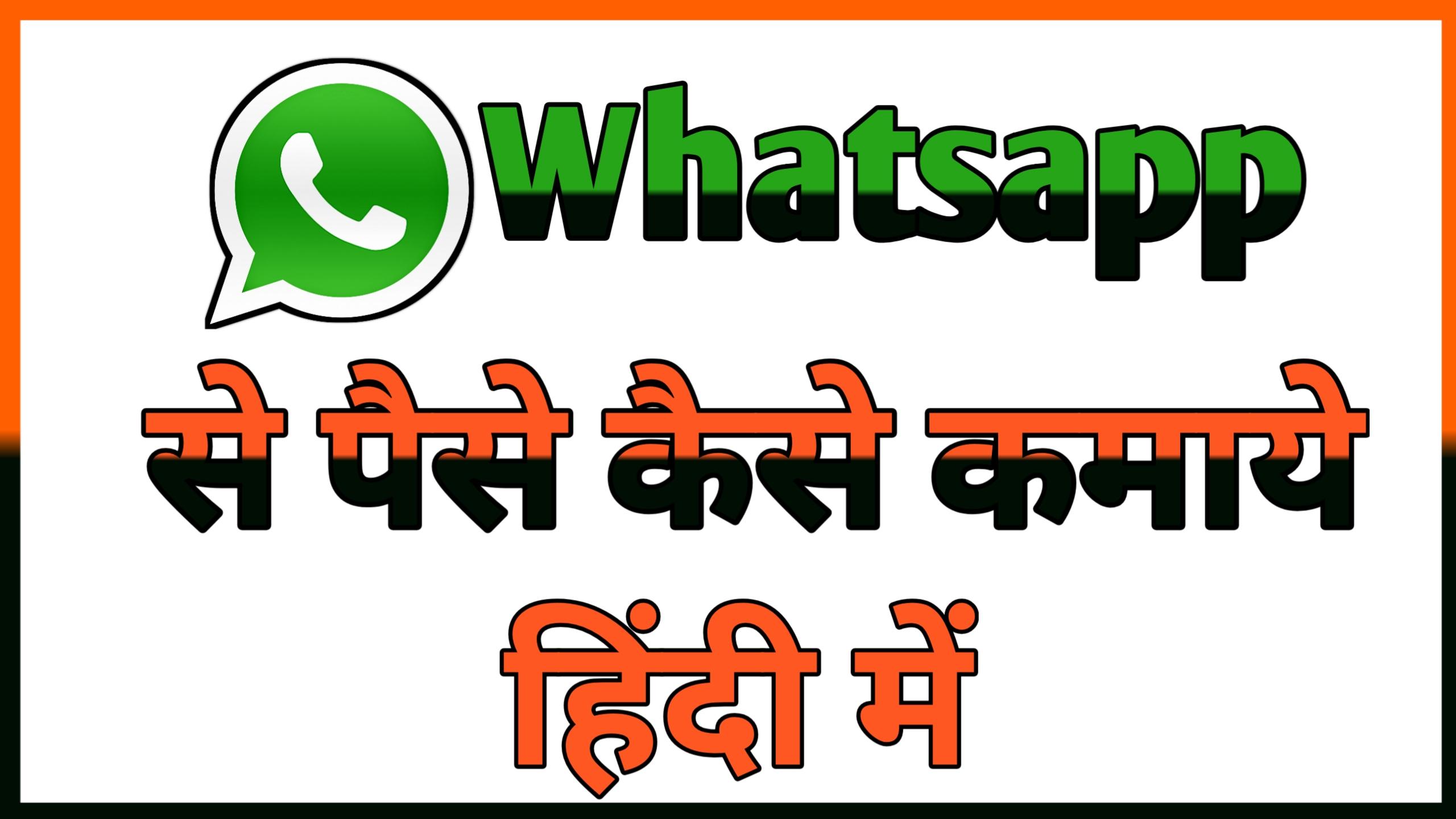 Whatsapp से पैसे कैसे कमाये | पैसे कमाने के 3 तरीके हिंदी में