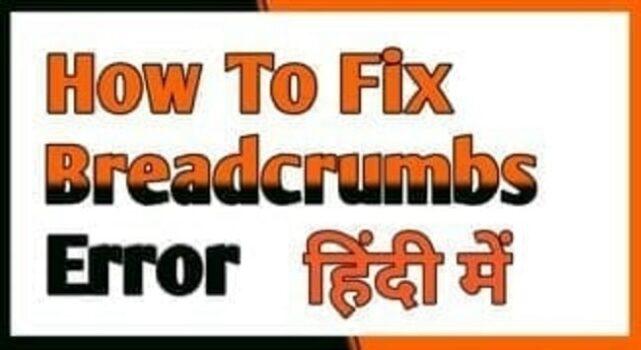 Breadcrumbs Error Fix Hindi Me - How To Fix Breadcrumbs Error In Hindi