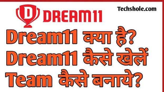 Dream11 क्या है और Dream11 कैसे खेलें तथा ड्रीम 11 में टीम कैसे बनाये