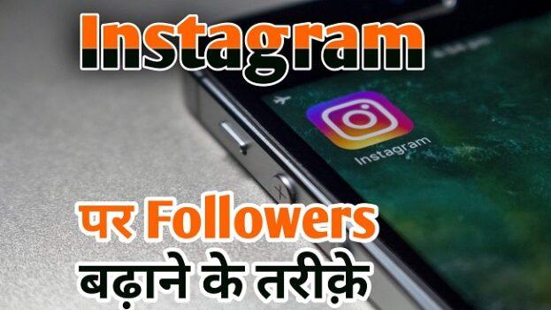 Free Instagram Followers Kaise badhaye Hindi me