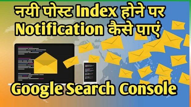 Google Search Console में नयी पोस्ट Index होने पर Notification कैसे पाएं