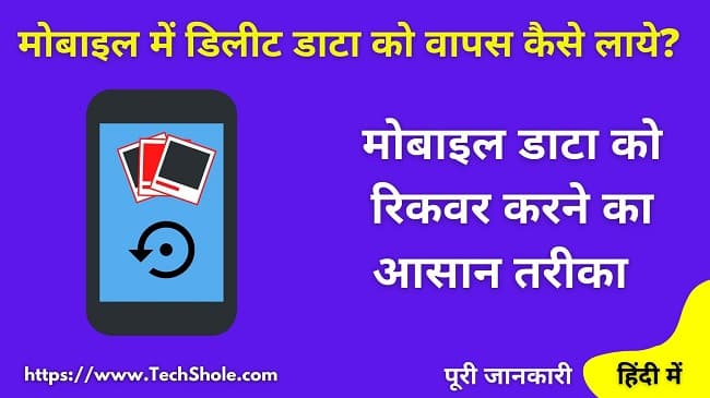 How to recover delete mobile data in hindi