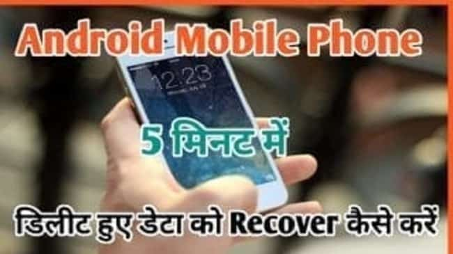How to recover delete mobile data