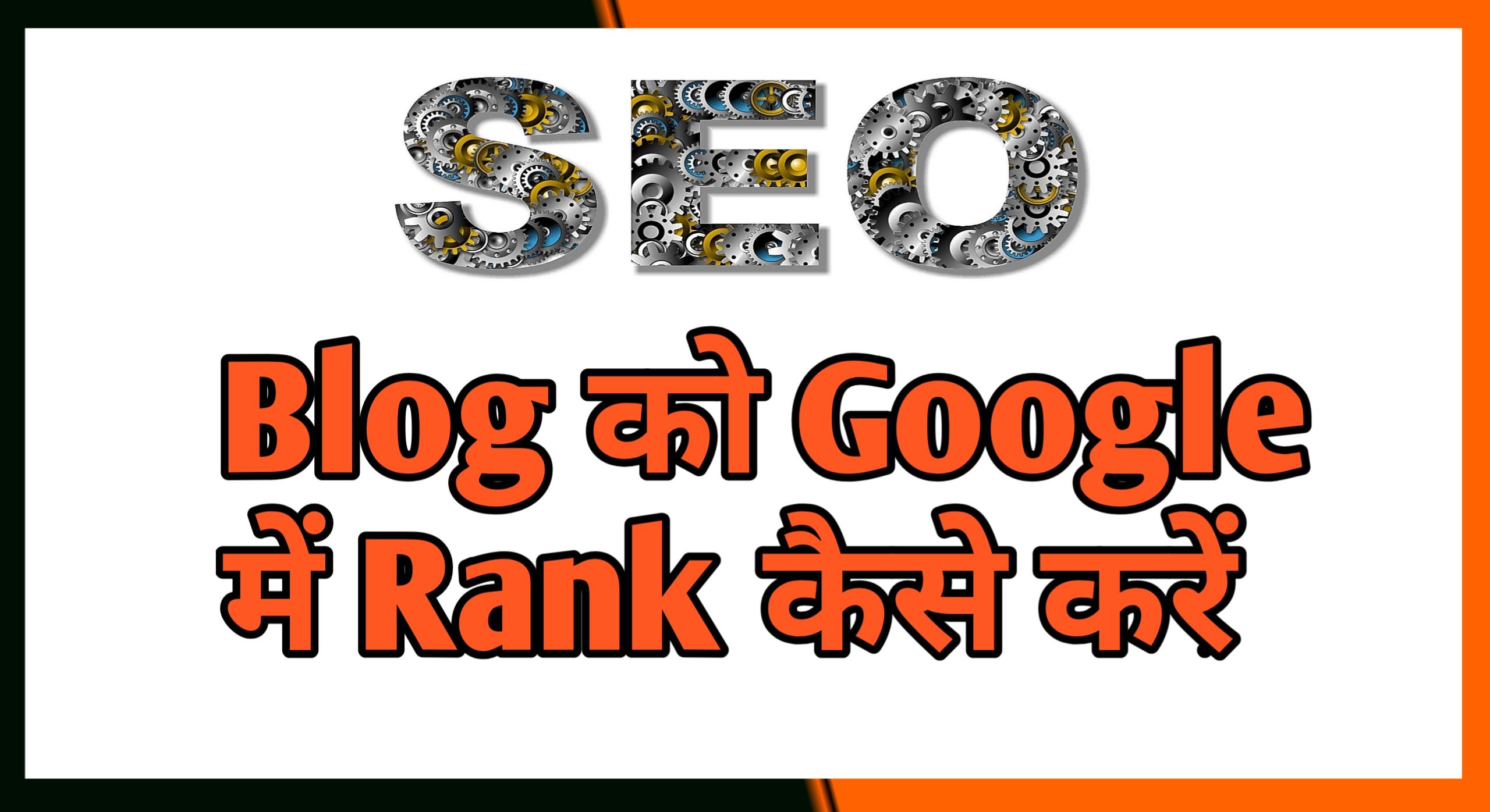 Website Blog Ko Google me Rank Kaise Kare Hindi Me