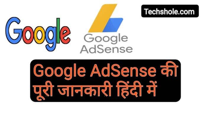 Google Adsense Kya Hai |Google AdSense की पूरी जानकारी हिंदी में
