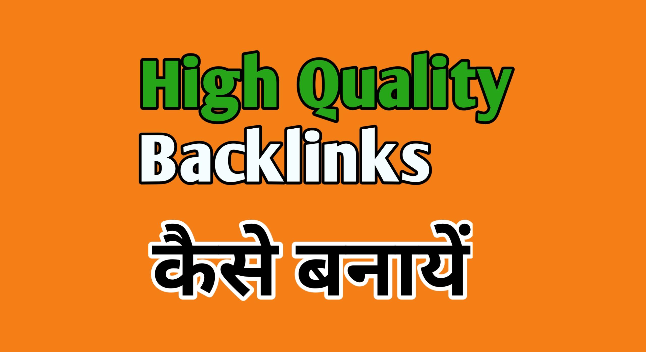High Quality Backlinks Kaise Banaye Hindi