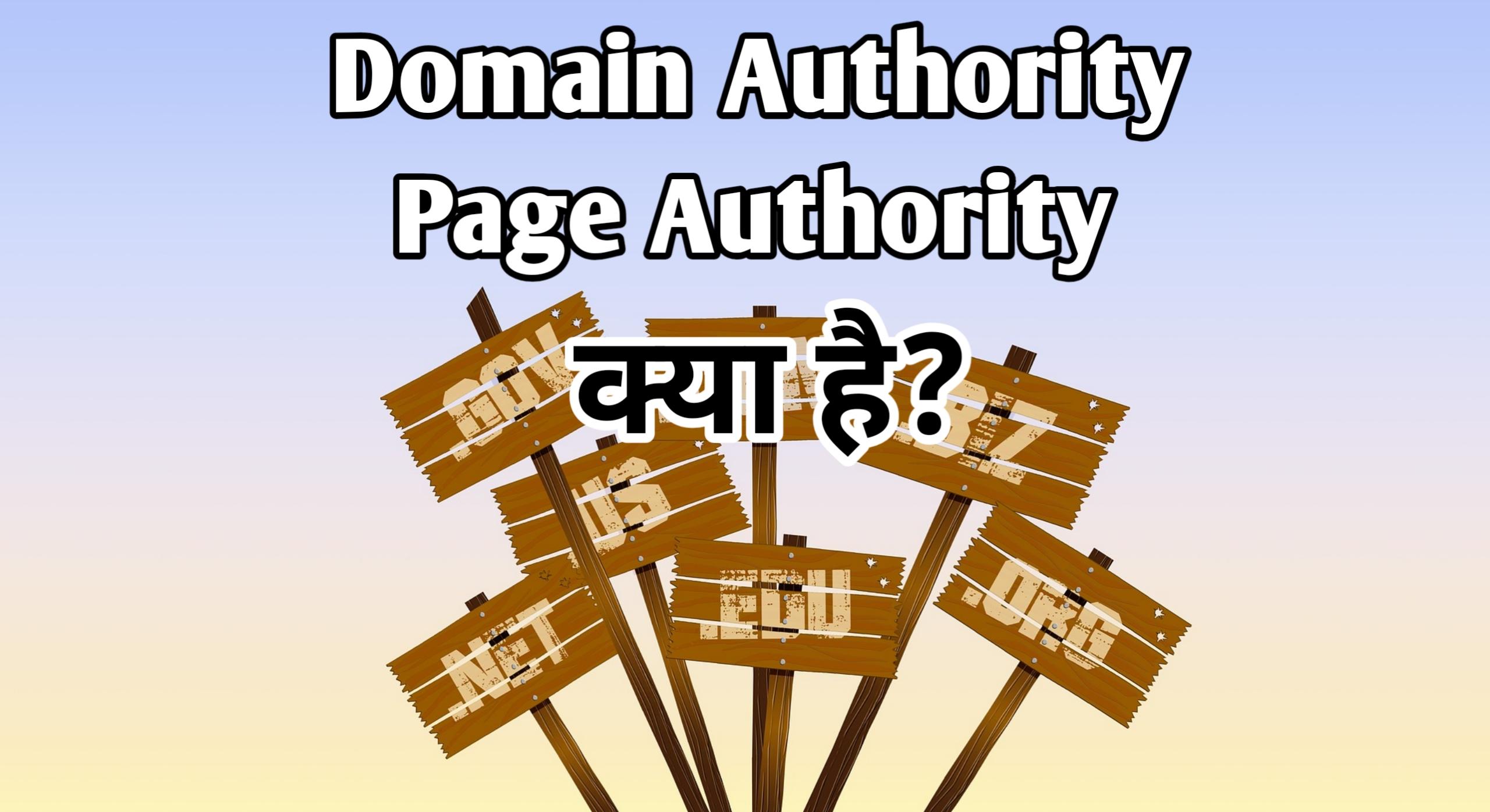 Domain Authority Kya hai - DA / PA क्या है पूरी जानकारी हिंदी में
