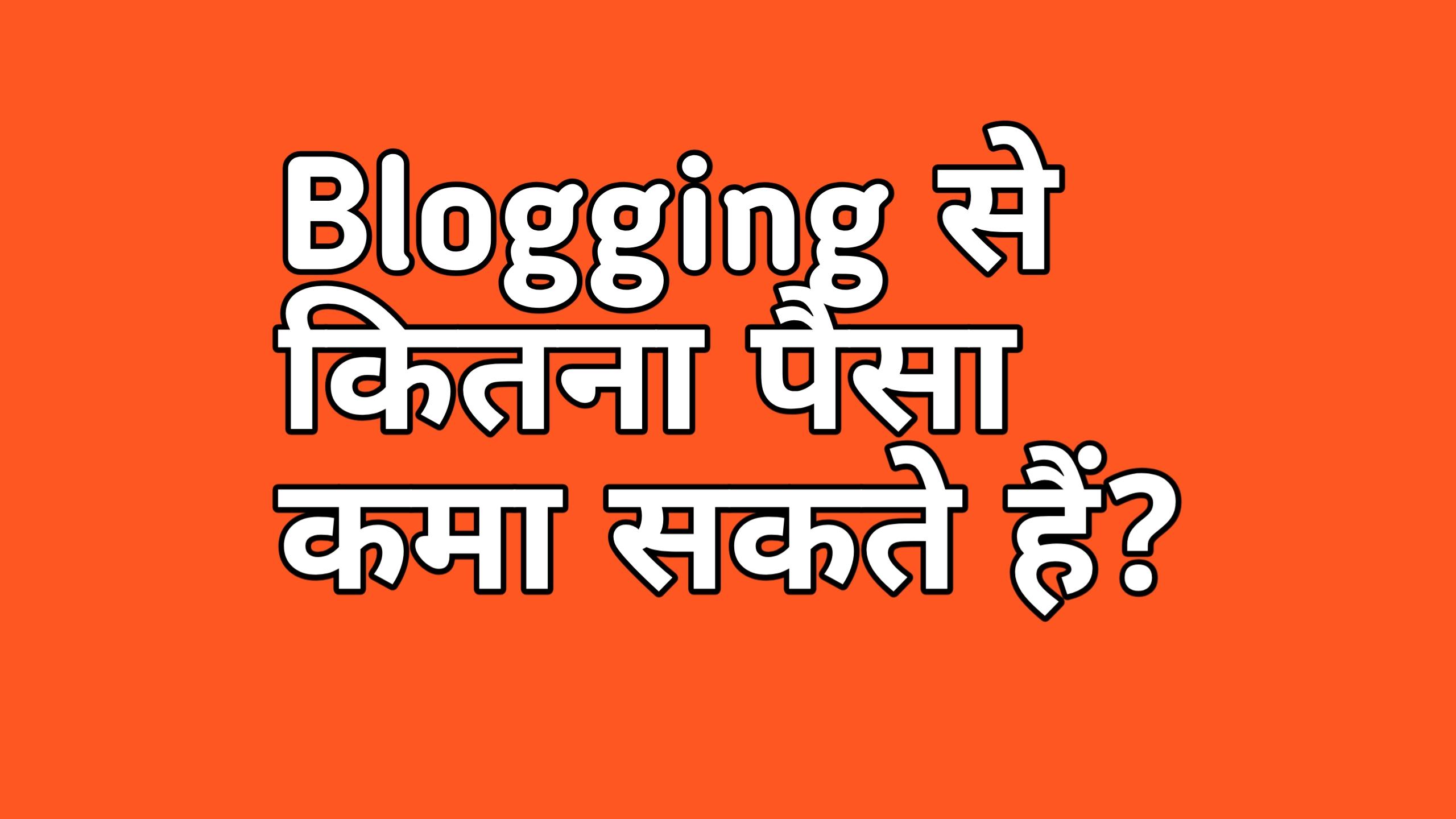 Blog se kitne paise milte hai    Blog से कितना पैसा कमा सकते हैं?