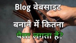 Blog website बनाने में कितने पैसे लगते हैं, कितना खर्चा आता है