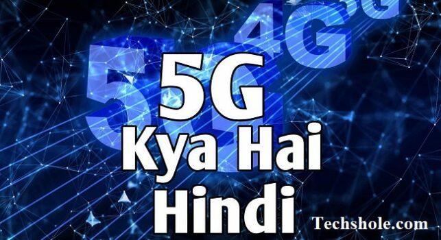 5G kya hai - 5G तकनीकी भारत में कब आएगा - हिंदी