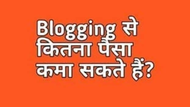Blog se kitne paise milte hai || Blog से कितना पैसा कमा सकते हैं?