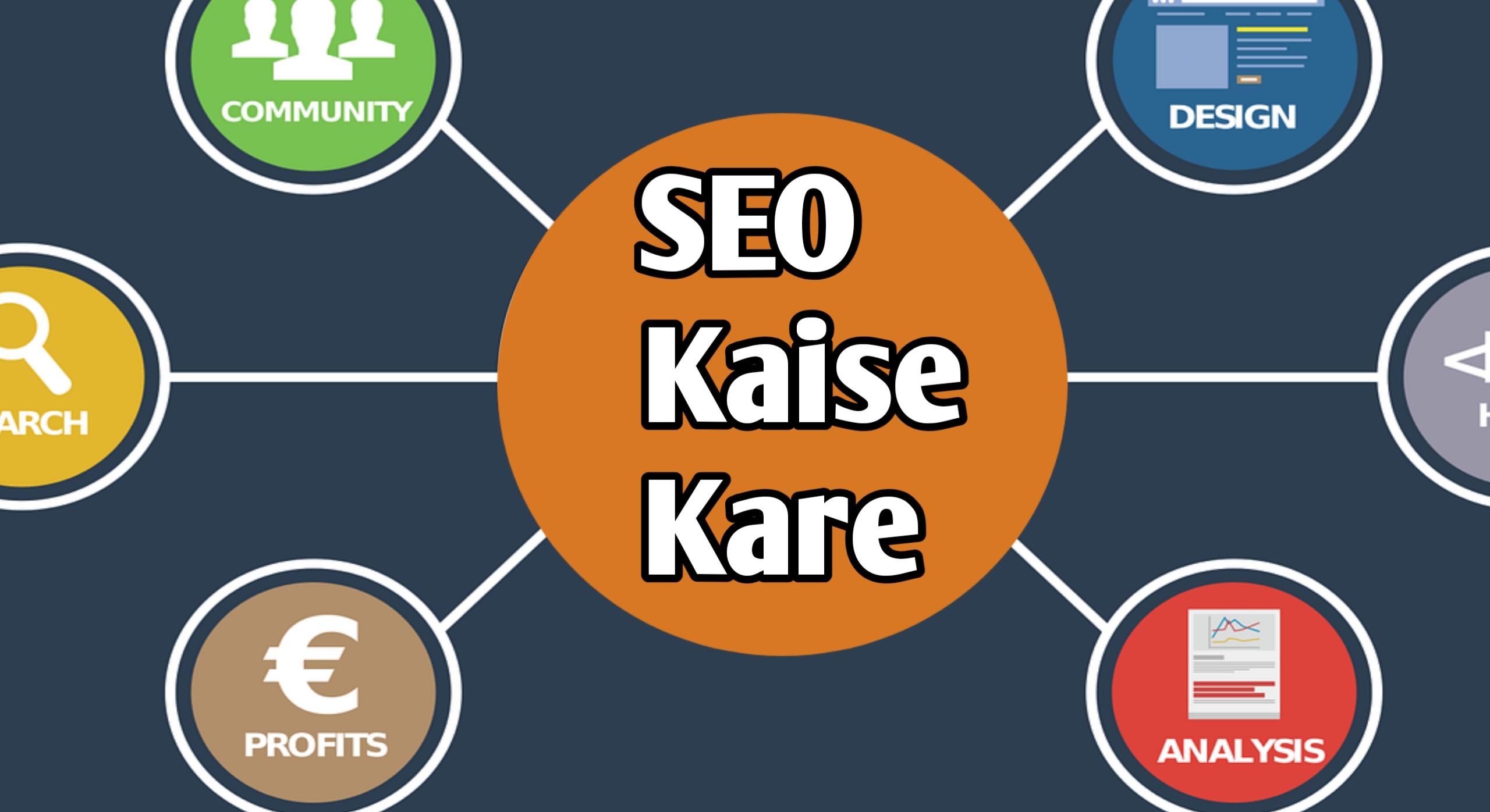 SEO Kaise Kare - On Page और Off Page SEO करने का तरीका