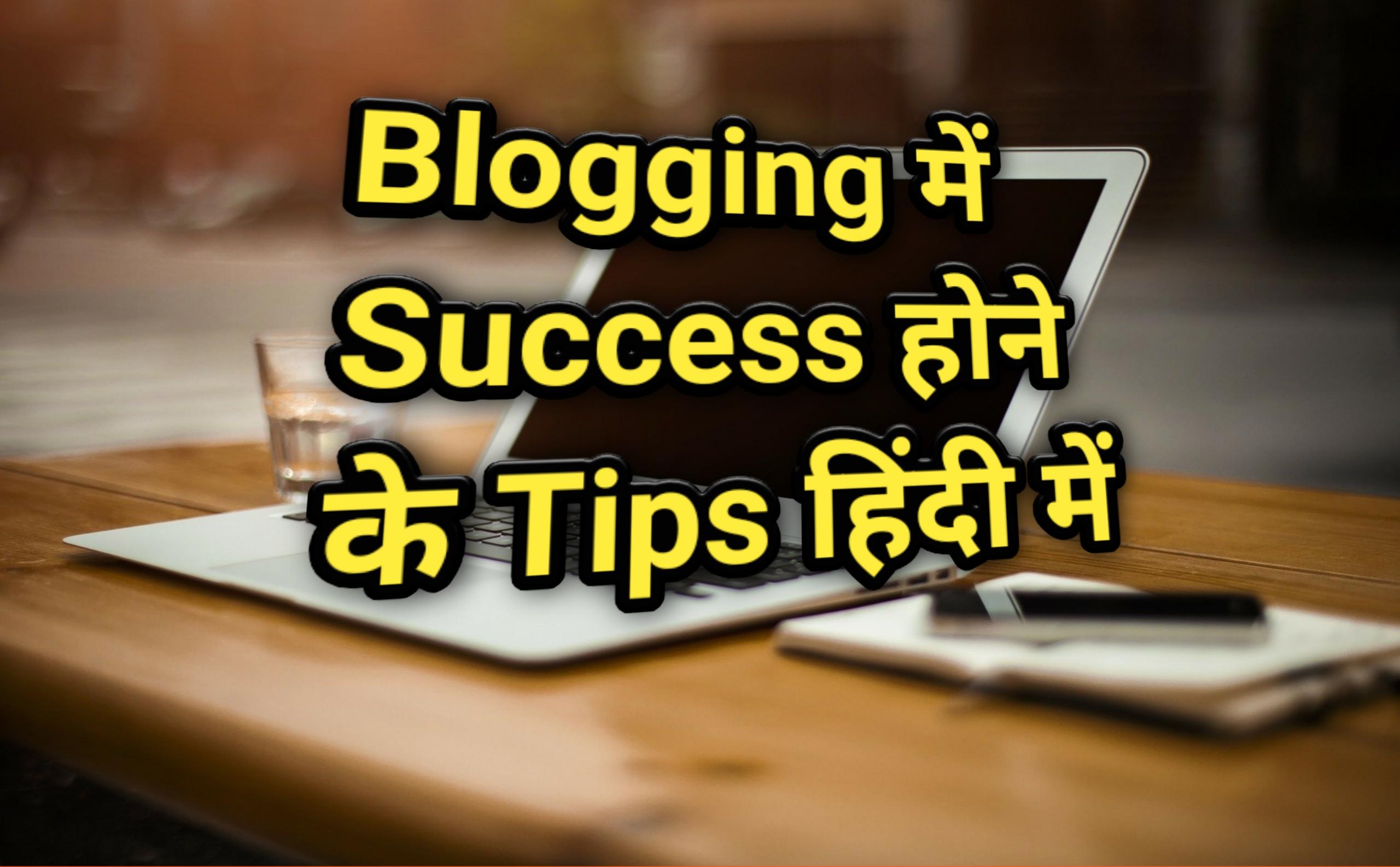 Blogging Tips hindi 2020 | ब्लॉगिंग में टॉप 10 जरूरी बातें हिंदी में