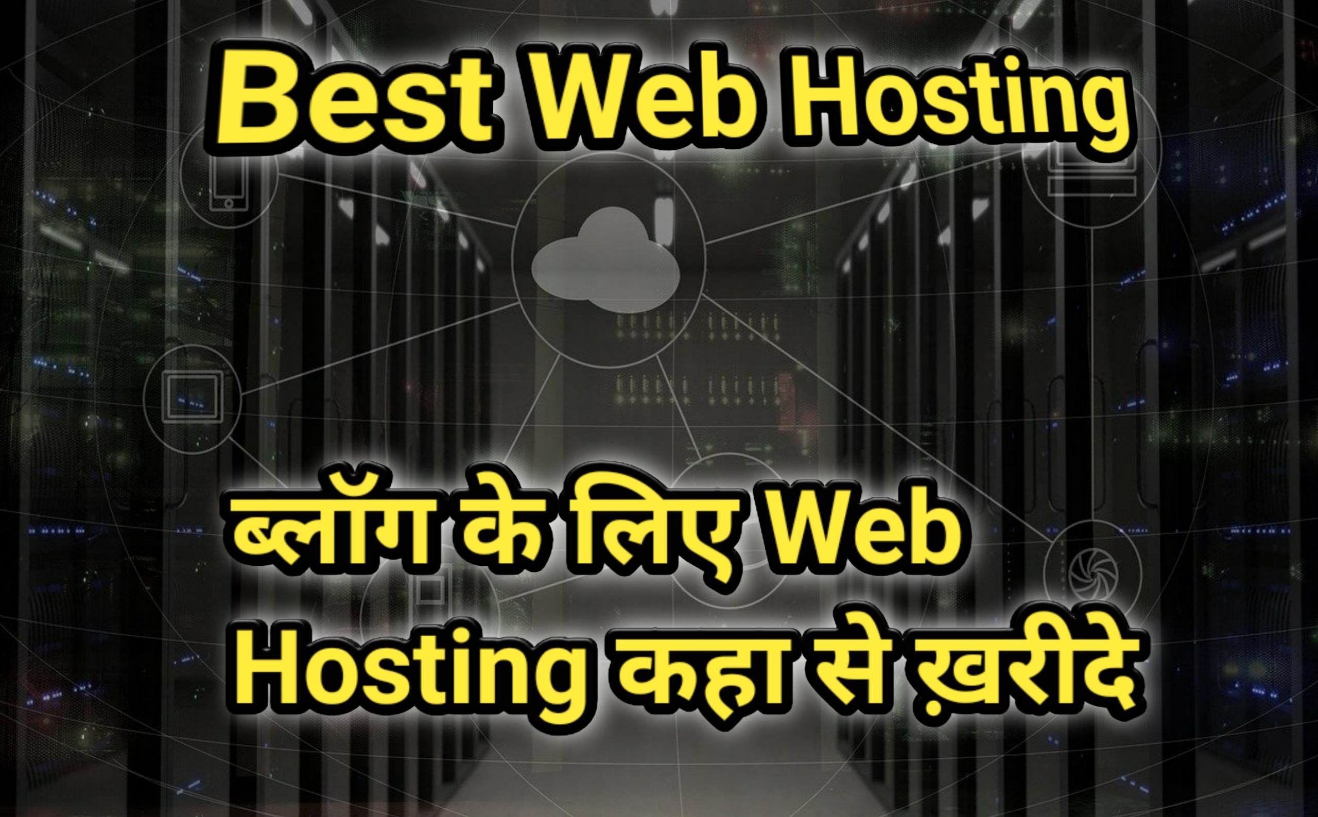 ब्लॉग वेबसाइट के लिए web hosting कहा से खरीदे - हिंदी में