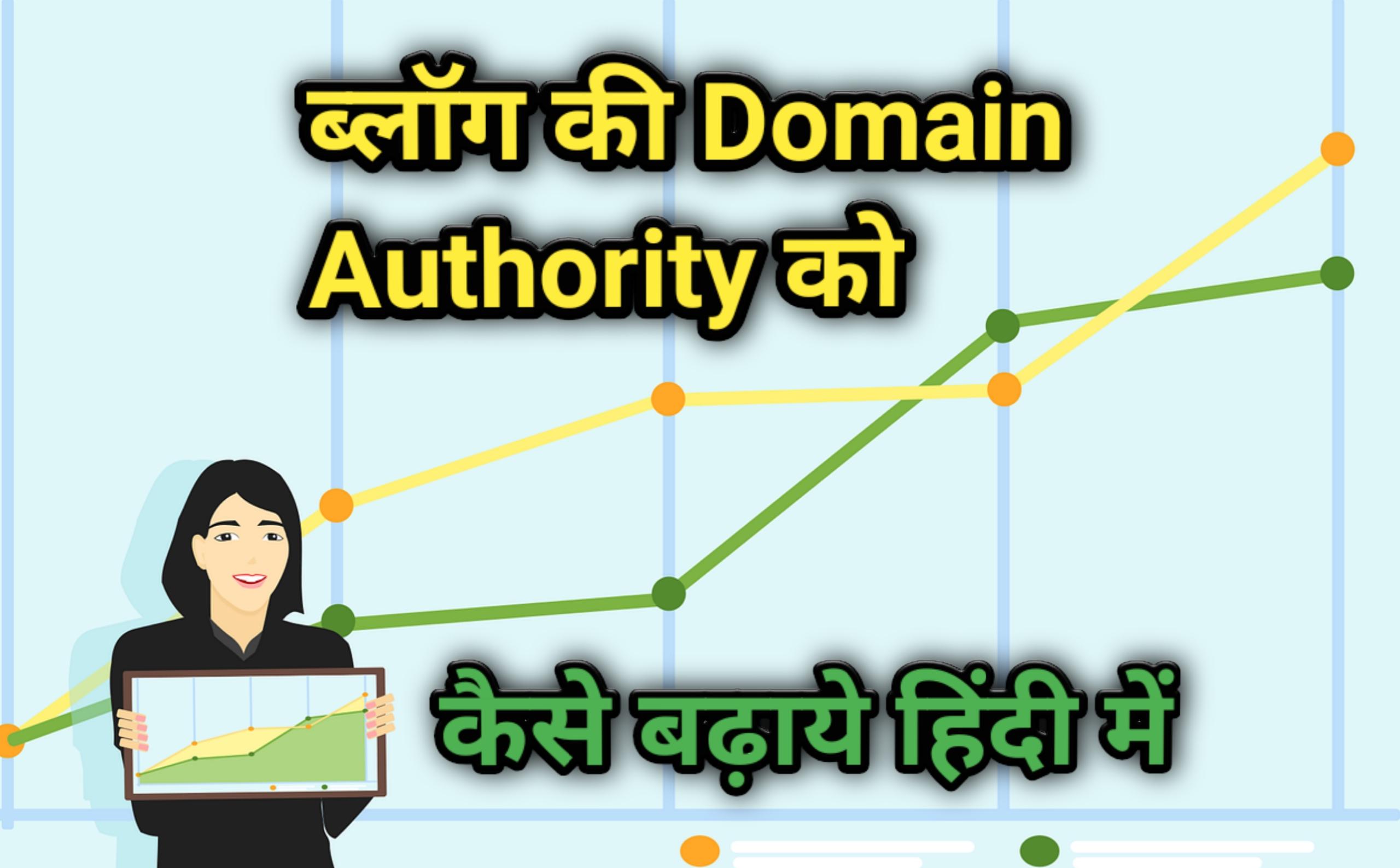 ब्लॉग वेबसाइट की Domain Authority Kaise Badhaye 2020 - 15 Tips हिंदी में