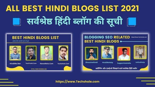 Best Hindi Blogs (श्रेणी के साथ हिन्दी के सर्वश्रेष्ठ ब्लॉग) भारत के Top Hindi Blogs List