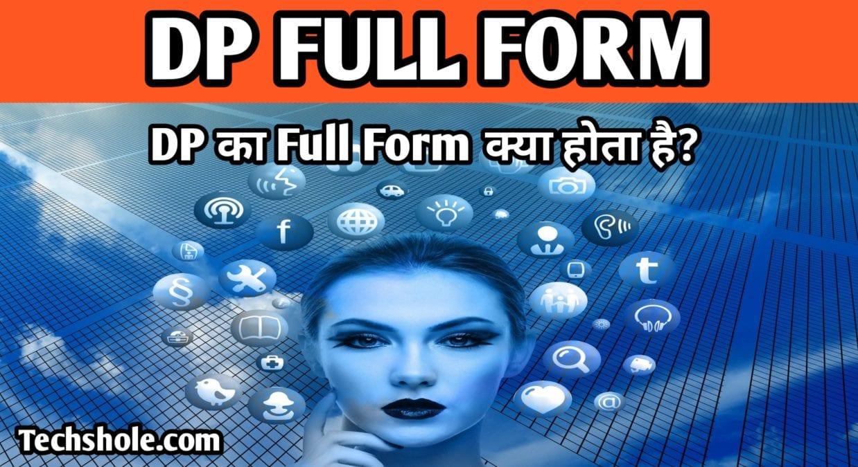 DP Full Form - DP का पूर्ण रूप (full form) क्या है?