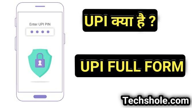 Upi Full Form | UPI क्या है और कैसे काम करता है?
