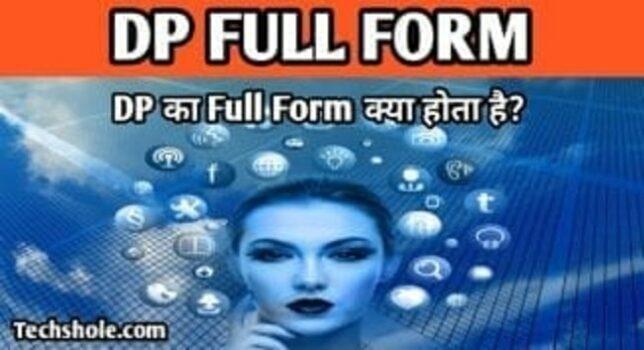 DP Full Form - DP का पूर्ण रूप (full form) क्या है