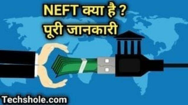 NEFT FULL FORM - NEFT क्या है और पैसे कैसे भेजे है - हिंदी में