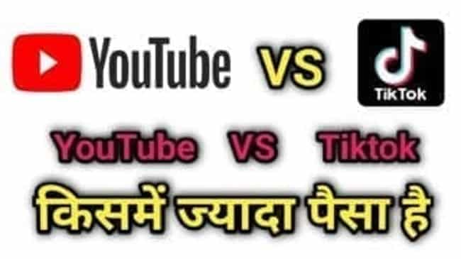 Youtube vs Tiktok | youtube और tiktok किसमें ज्यादा पैसे है?