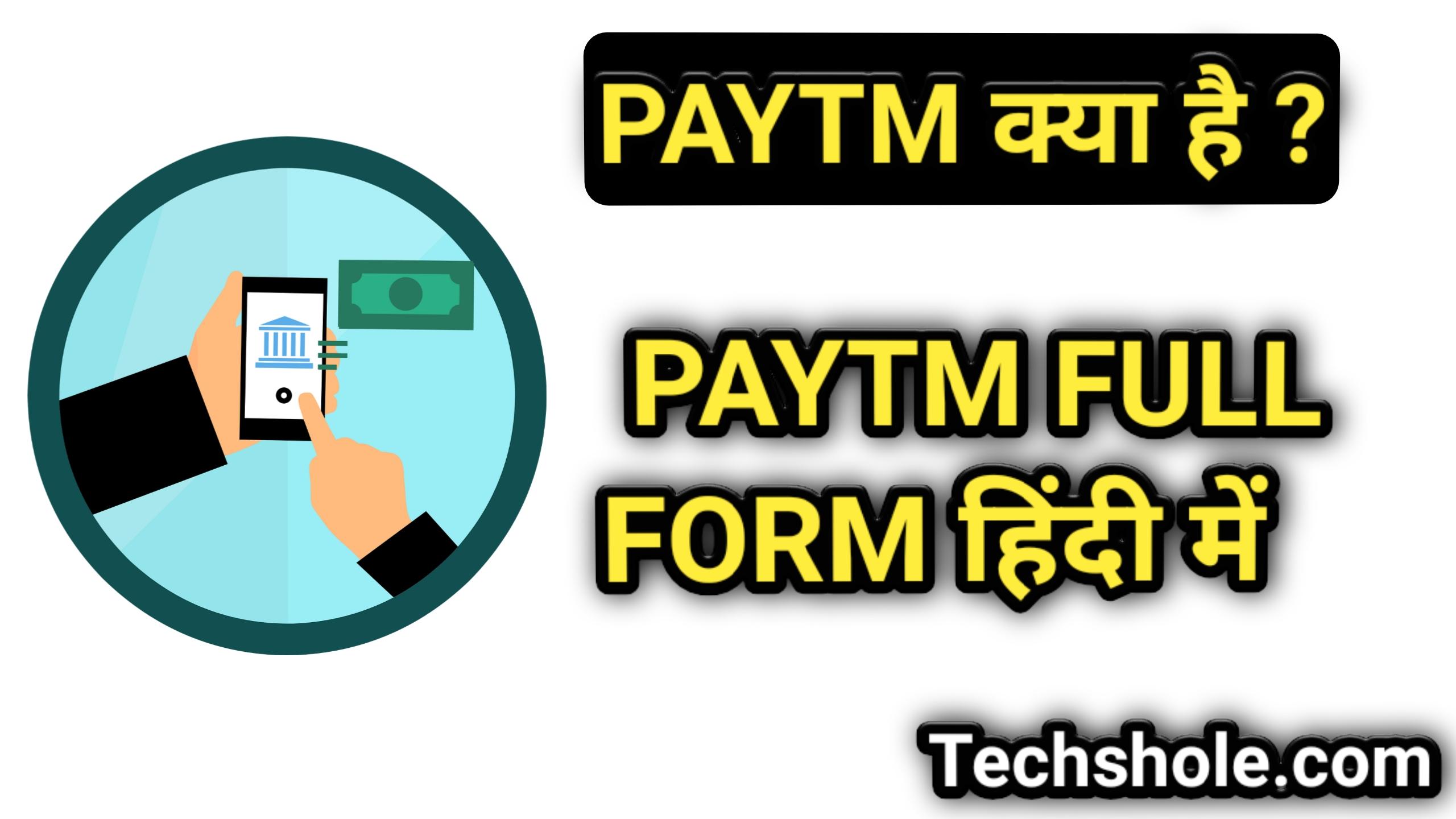 Paytm Full Form   पेटीएम का full form क्या है? हिंदी में