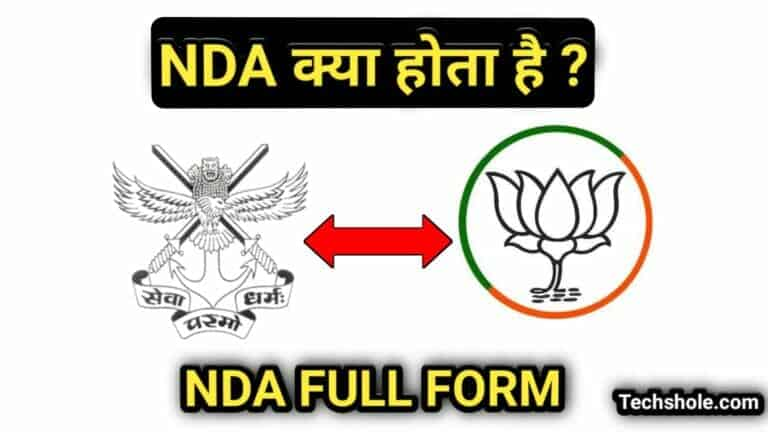 NDA Full Form|National Defence Academy और National Democratic Alliance क्या है?