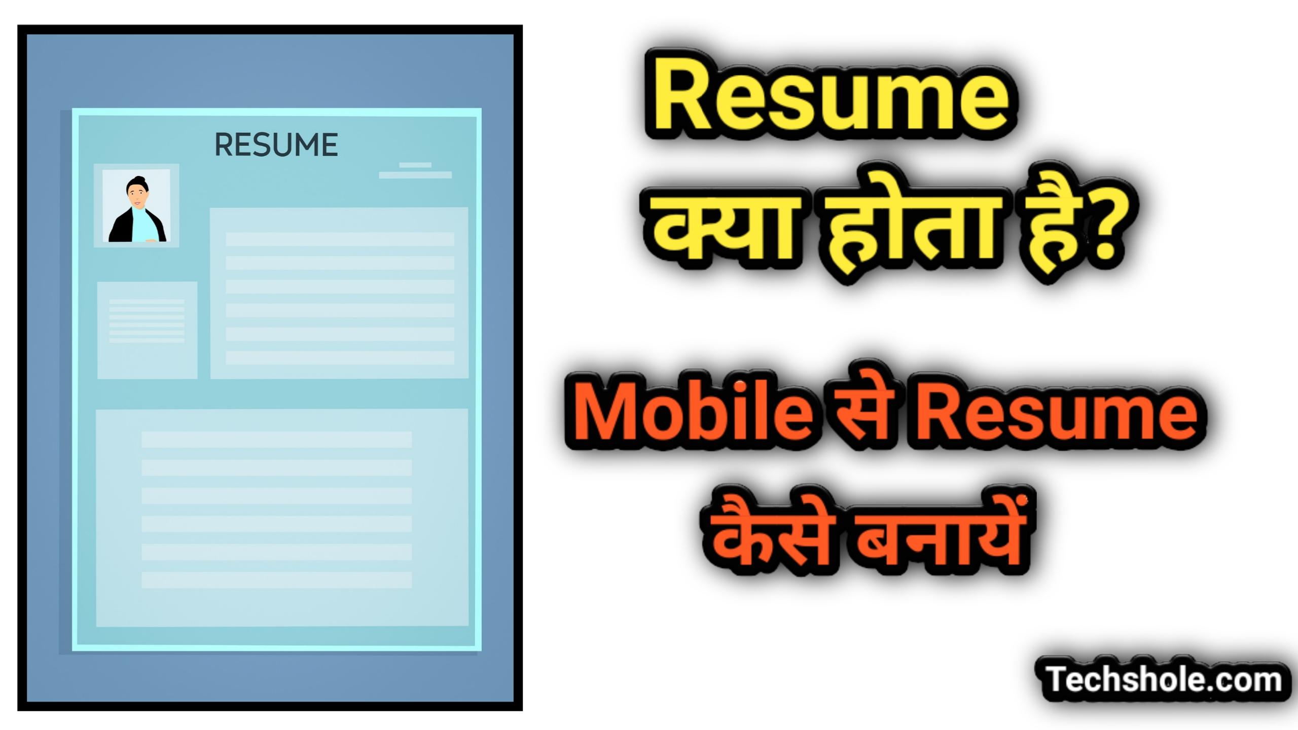 रिज्यूमे क्या होता है और Mobile से Resume कैसे बनायें? हिंदी में