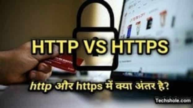 HTTP & HTTPS क्या है? http full form क्या होता है और HTTP और HTTPS में क्या अंतर है?