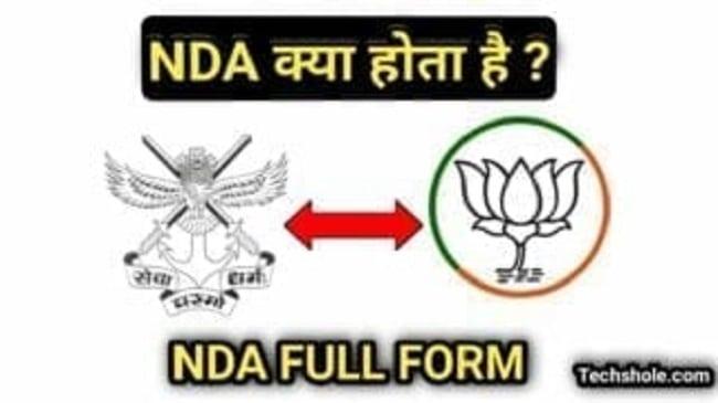 NDA Full Form|National Defence Academy और National Democratic Alliance क्या है?