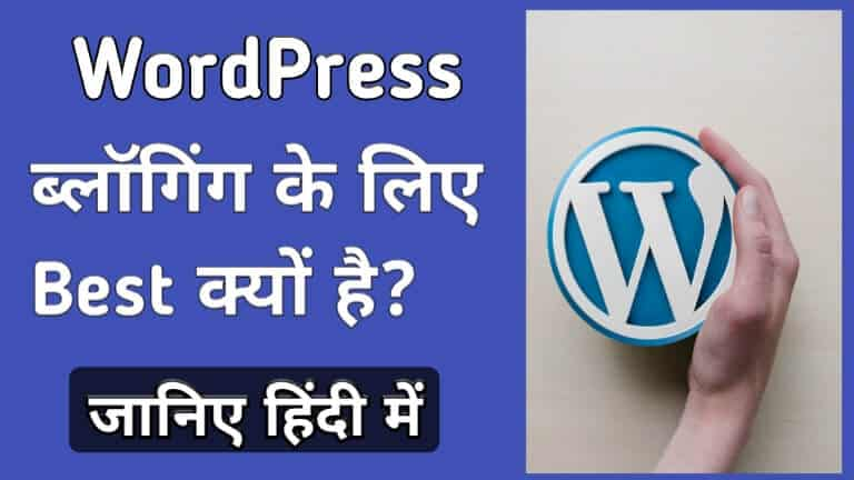 WordPress Blogging Ke Liye Best Kyu Hai?