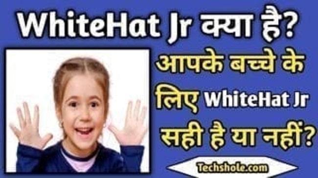 (व्हाइट हैट जूनियर) WhiteHat Jr Kya Hai Full Review - पूरी जानकारी हिंदी में