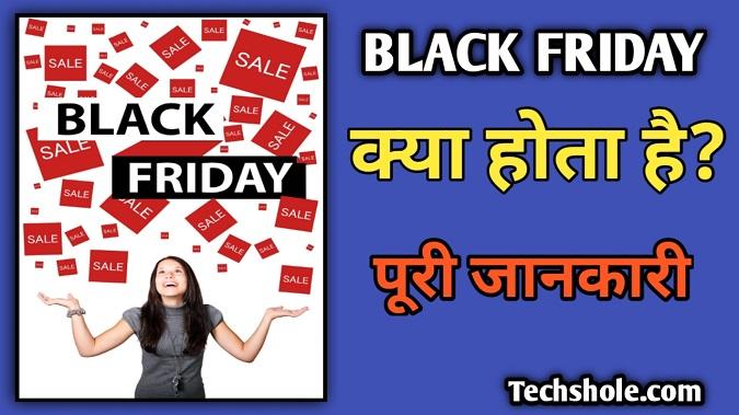 Black Friday क्या होता है और इसका इतिहास क्या है - Black Friday Discount क्यों मिलता है