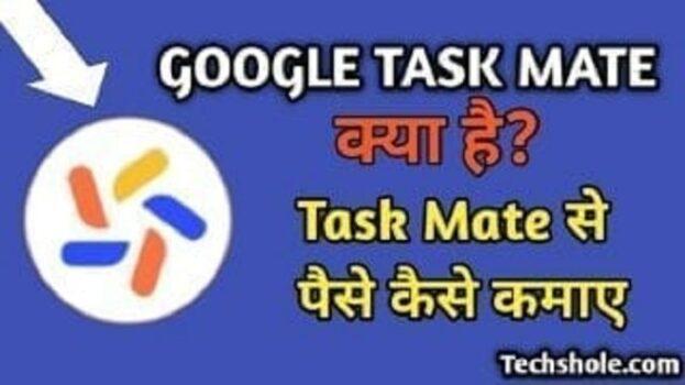 Google Task Mate क्या है - Task Mate से पैसे कैसे कमाएं - Referral Code (Invitation Code India)