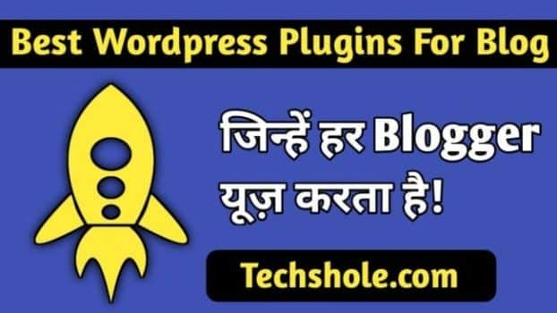18 जरुरी Best WordPress Plugins For Blog in Hindi (Blogger Always Use)