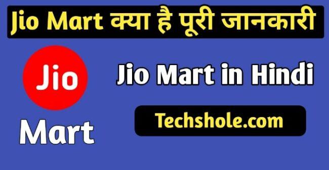 Jio Mart Kya Hai In Hindi