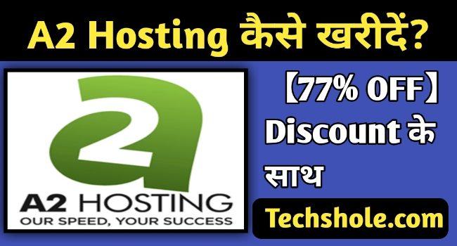 A2 Hosting Review In Hindi 2021 - A2 होस्टिंग कैसे खरीदें