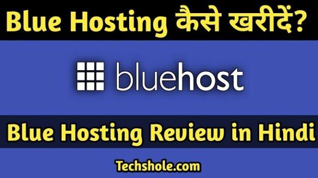 BlueHost Hosting Review 2021 – Best web Hosting में BlueHost सबसे अच्छा है