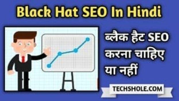 Black Hat SEO in Hindi - Black Hat SEO Technique in Hindi